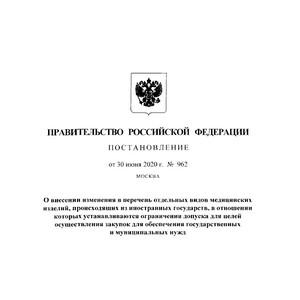 Постановление Правительства Российской Федерации от 30.06.2020 № 962