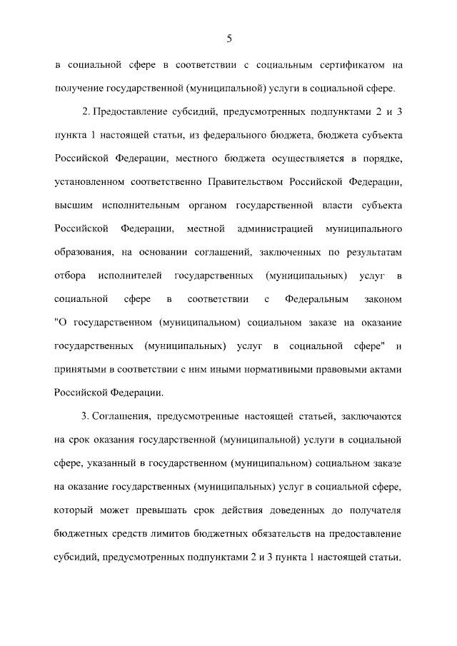 Федеральный закон от 13.07.2020 № 192-ФЗ
