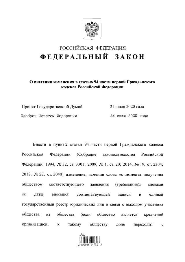 О внесении изменения в статью 94 части первой ГК РФ