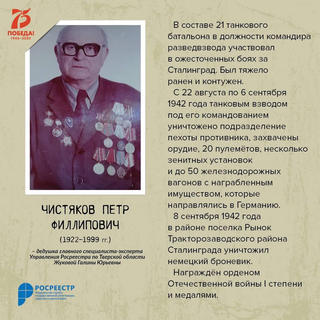 Тверской Росреестр - участник ведомственного проекта «Лица Победы»