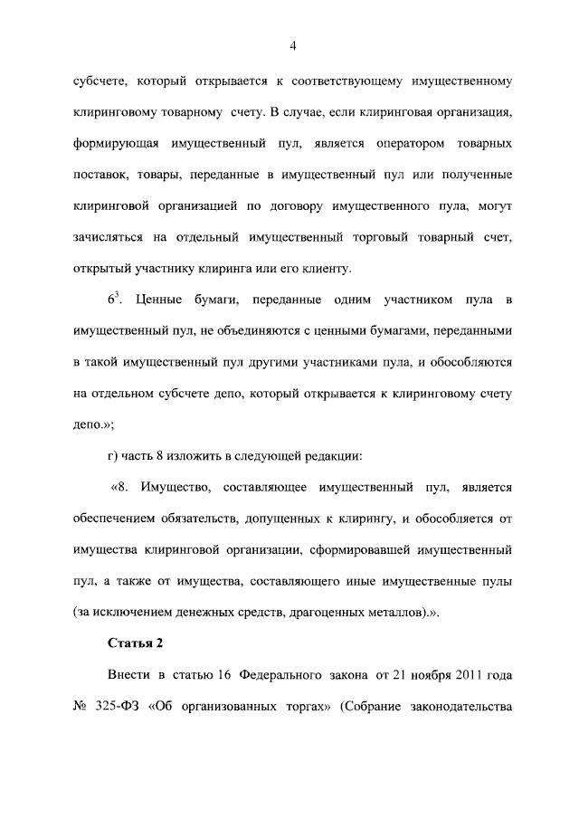 Изменения в законе о клиринге, клиринговой деятельности