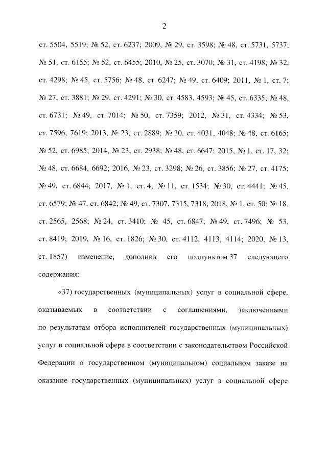Внесено изменение в статью 149 части второй Налогового кодекса