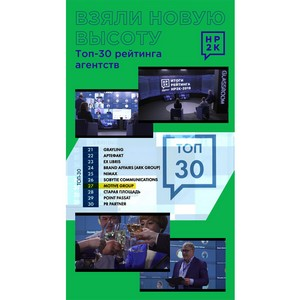 Motive agency&production заняли 27 строчку в рейтинге НР2К
