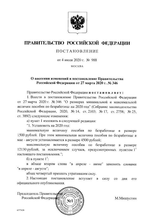 Постановление Правительства Российской Федерации от 04.07.2020 № 988