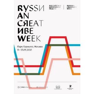 Russian Creativity Week соберет в Москве представителей регионов