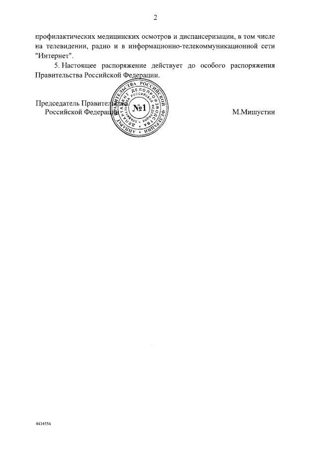 Распоряжение Правительства Российской Федерации от 21.03.2020 № 710-р