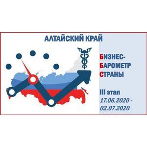Итоги III опроса «Бизнес-барометр страны» в разрезе Алтайского края