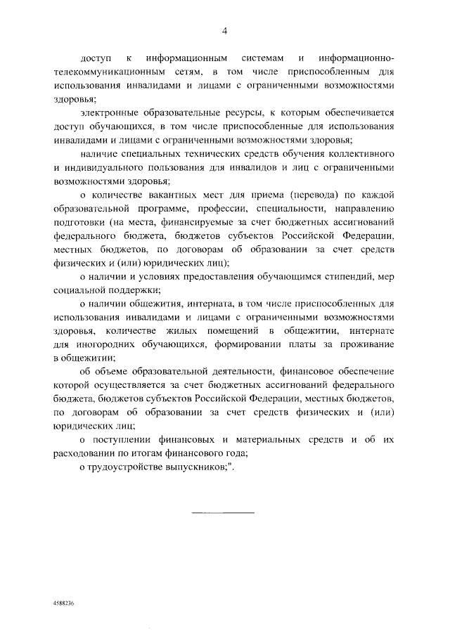 Постановление Правительства Российской Федерации от 11.07.2020 № 1038