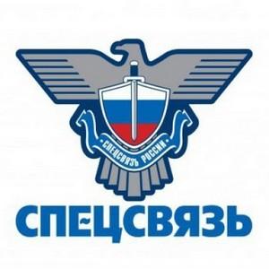 1 августа - День образования Службы специальной связи России