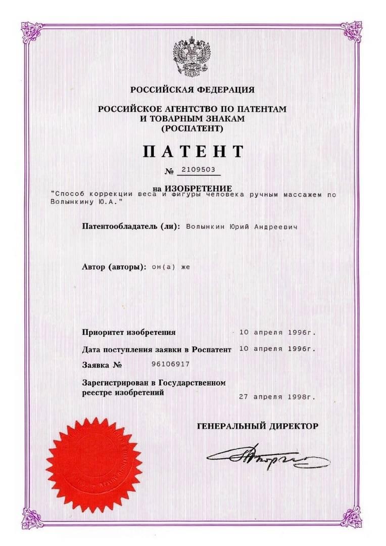 """Патент на метод """"Ручная Пластика"""