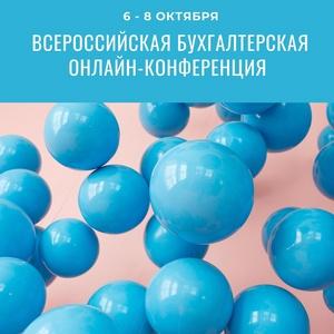 Всероссийская бухгалтерская онлайн-конференция