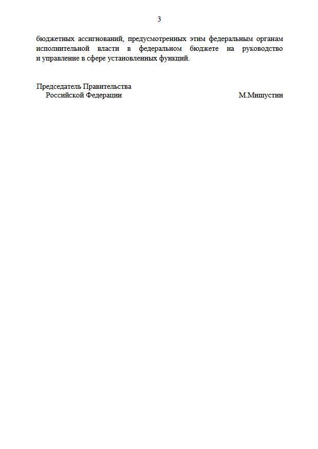 Правила использования конфиската для производства антисептиков