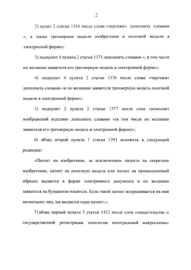 О внесении изменений в часть четвертую Гражданского кодекса РФ