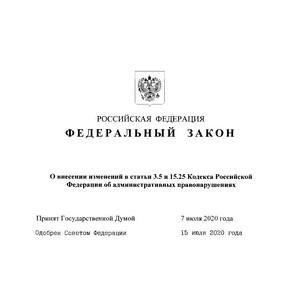 Изменения в статьях Кодекса об административных правонарушениях