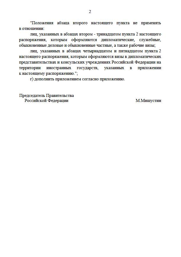 О возобновлении выдачи виз для въезда в Россию гражданам трёх стран