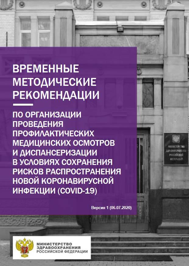Рекомендации по возобновлению диспансеризации и профосмотров
