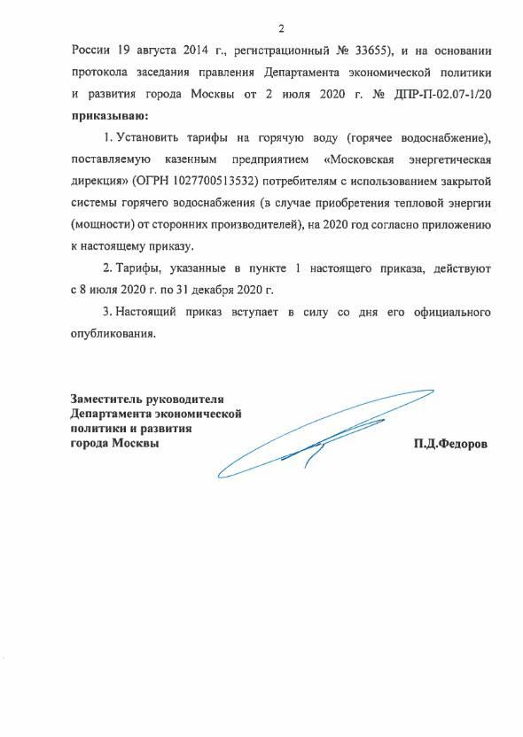 Об установлении тарифов на горячую воду в Москве