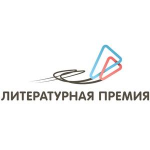 Открыт приём заявок на Национальную премию для молодых авторов