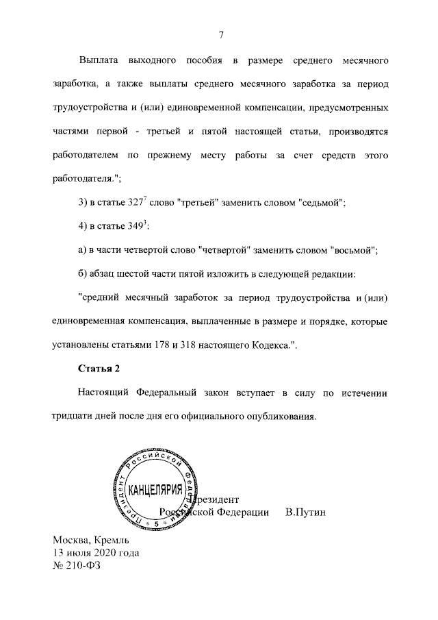 Изменения в ТК в части предоставления гарантий увольняемому работнику