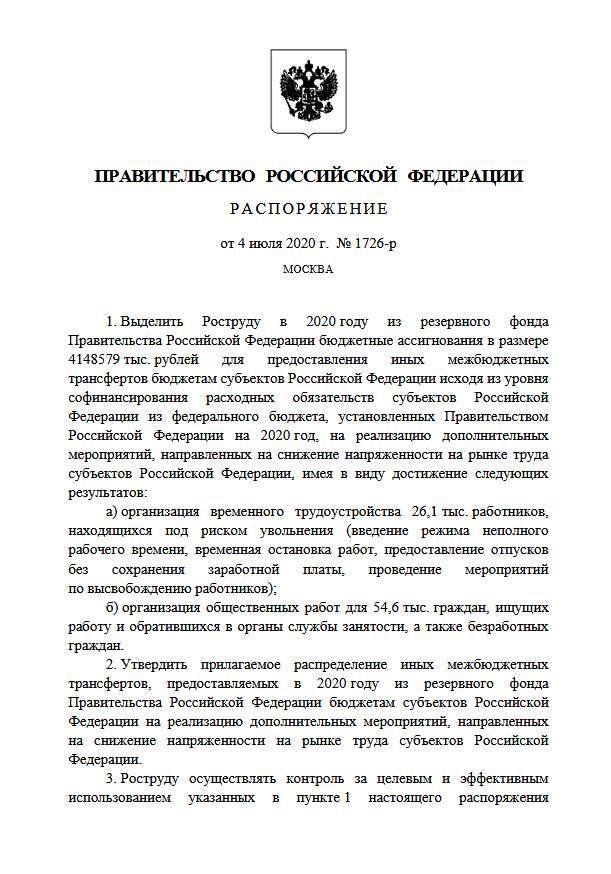 Выделено более 4 млрд рублей на создание временных рабочих мест