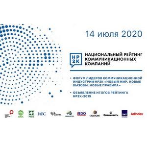 14 июля объявят результаты рейтинга коммуникационных компаний России