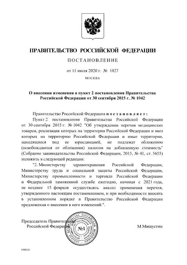 О внесении изменения в пункт 2 постановления от 30.09.2015 г. № 1042