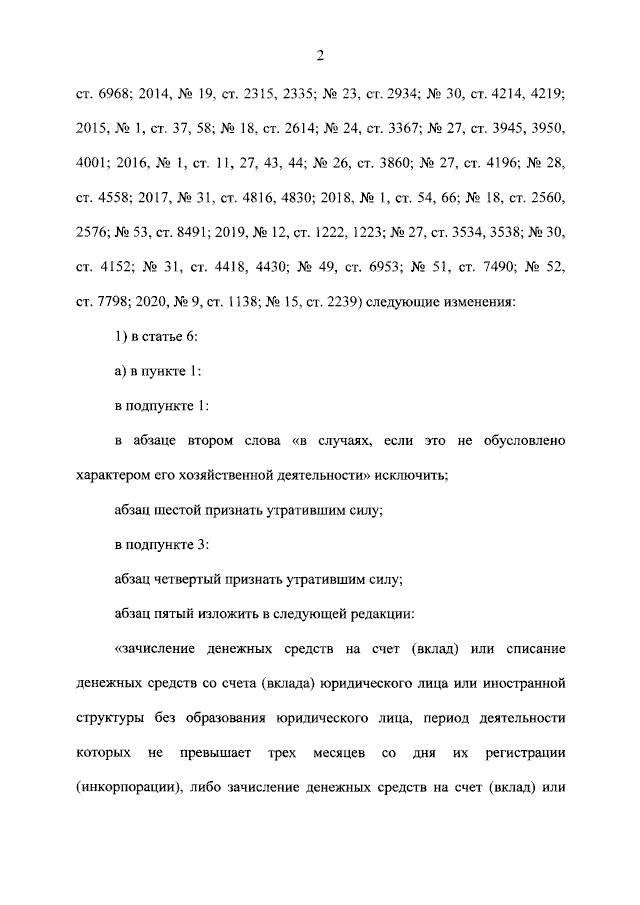 Изменения в законе о противодействии легализации доходов