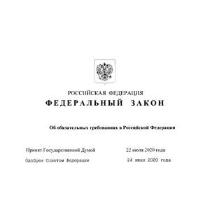 Подписан закон от 31.07.20 №247-ФЗ