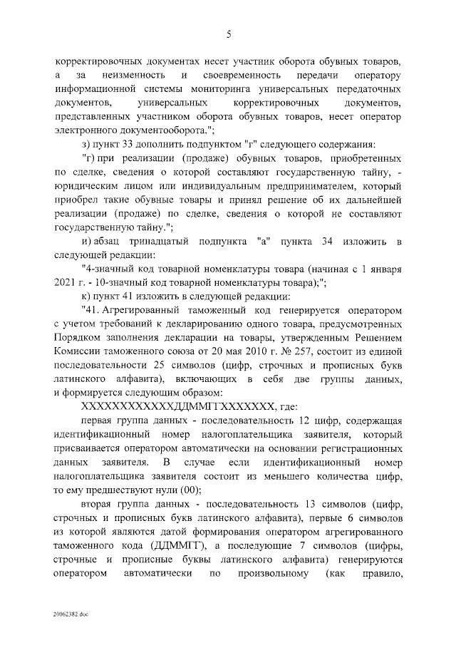 Постановление Правительства Российской Федерации от 30.06.2020 № 952