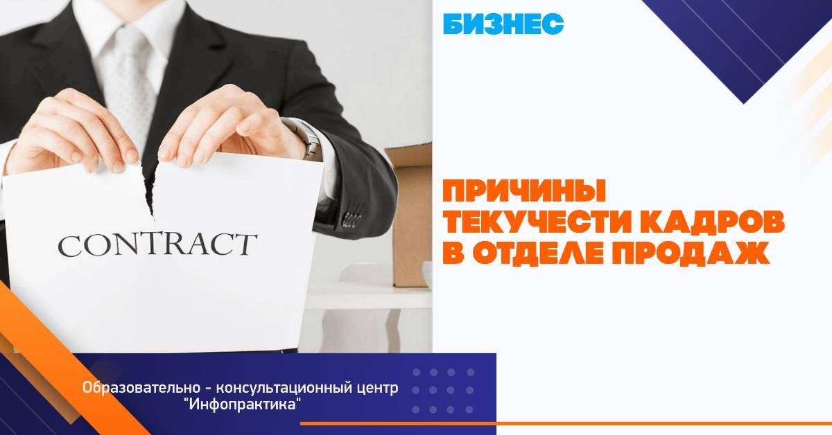 Причины текучести кадров в отделе продаж. Причины 10-11