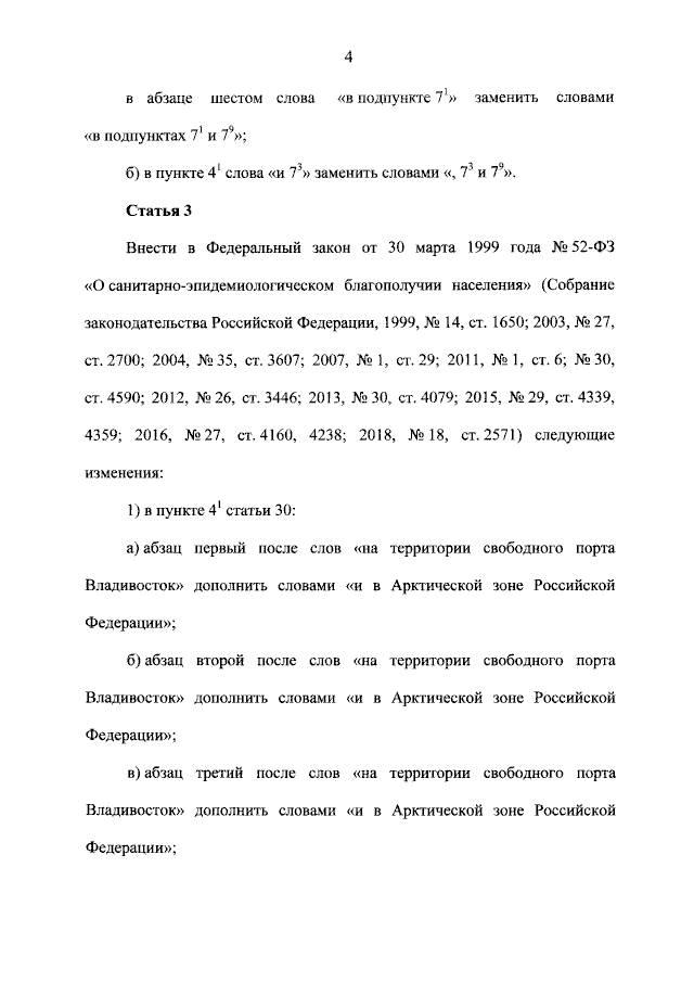 Федеральный закон от 13.07.2020 № 194-ФЗ