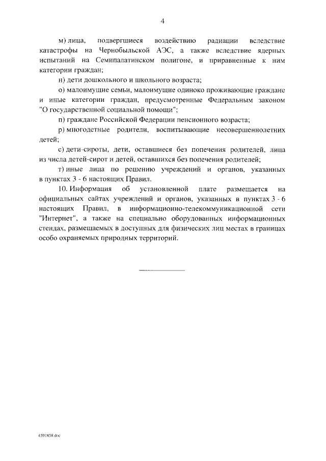 Постановление Правительства Российской Федерации от 13.07.2020 № 1039