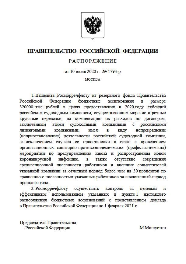 Правительство направит 320 млн рублей на поддержку судоходных компаний