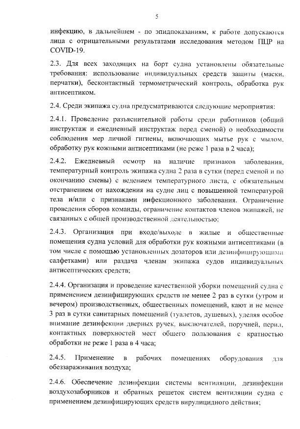 Опубликованы рекомендации к речным прогулкам и морским круизам
