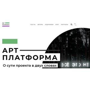 У проекта «Арт-платформа» появился официальный сайт