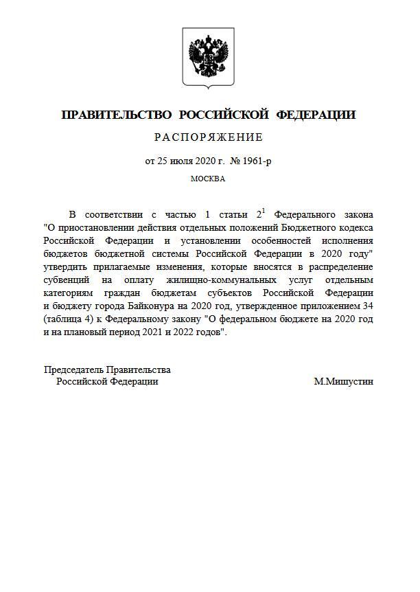 Распоряжение о перераспределении субвенций на льготы по оплате ЖКУ