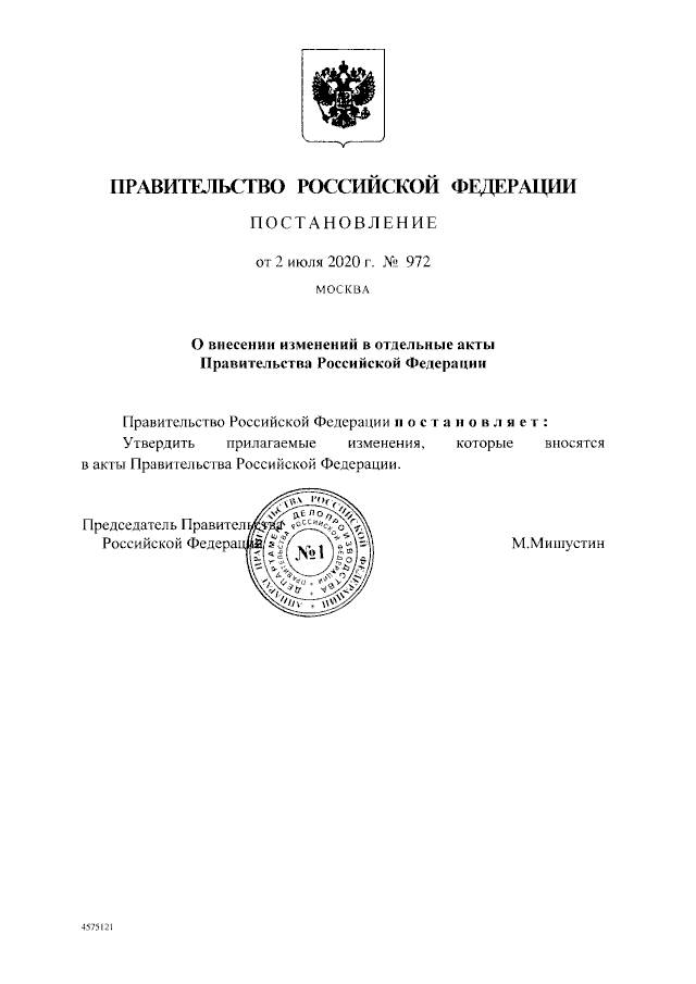 Постановление Правительства Российской Федерации от 02.07.2020 № 972