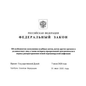 Об особенностях исполнения судебных актов