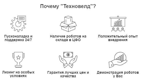 """Преимущества работы с компанией """"Техновелд"""""""