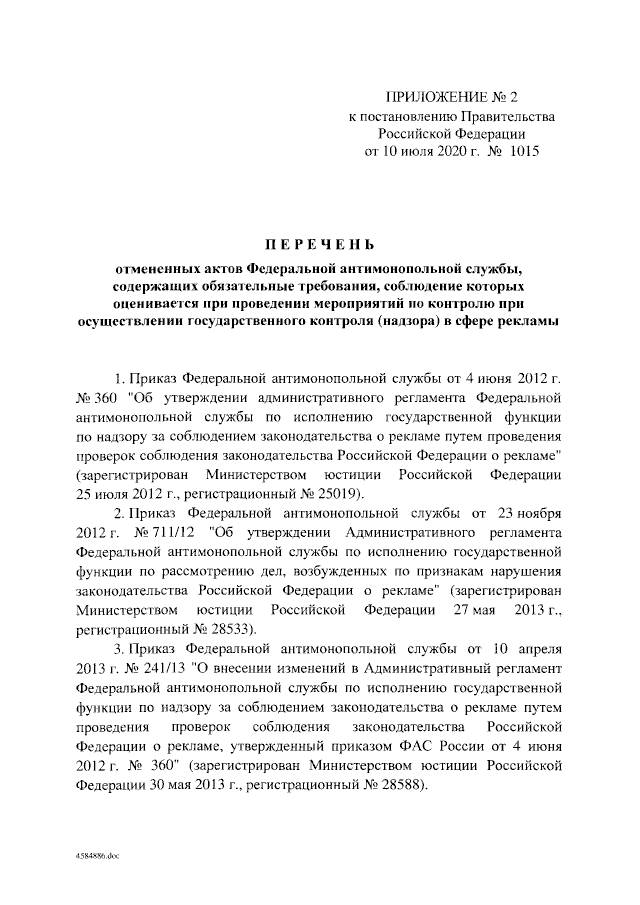 Постановление  от 10.07.2020 №1015 об утратившими силу некоторых актов
