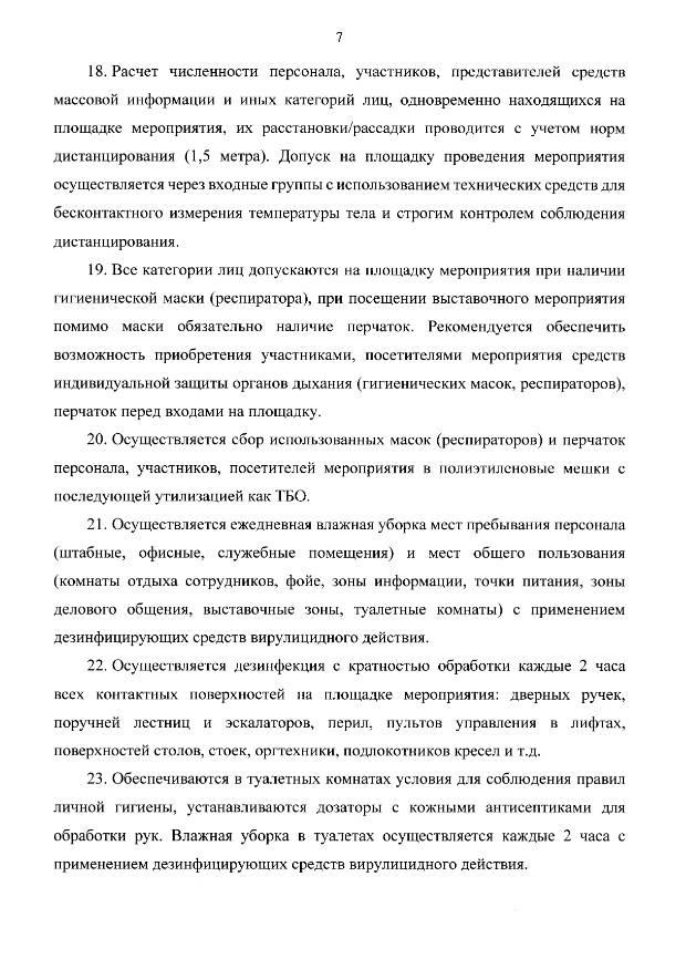 Роспотребнадзор разработал рекомендации для конгрессов и выставок
