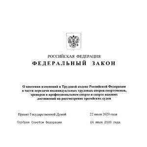 Подписан закон, об особенностях рассмотрения трудовых споров в спорте