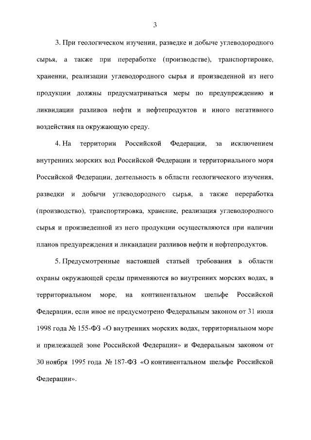 Федеральный закон от 13.07.2020 № 207-ФЗ
