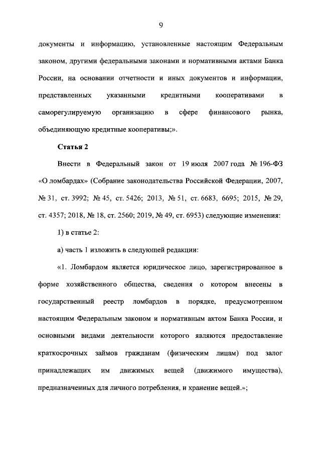 Федеральный закон от 13.07.2020 № 196-ФЗ