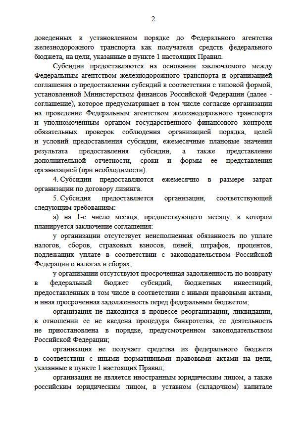 Постановление о субсидиях для пригородных железнодорожных перевозчиков