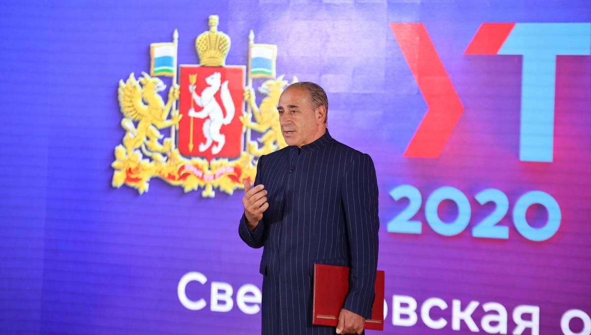 «Сила Урала — в людях»: завершается форум «Утро–2020»
