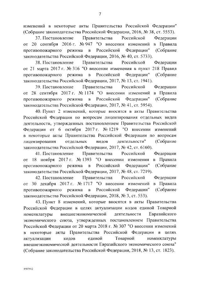 Постановление от 11.07.2020 № 1034 об утратившими силу правовых актов