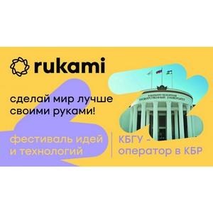 КБГУ поможет создавать будущее Rukami