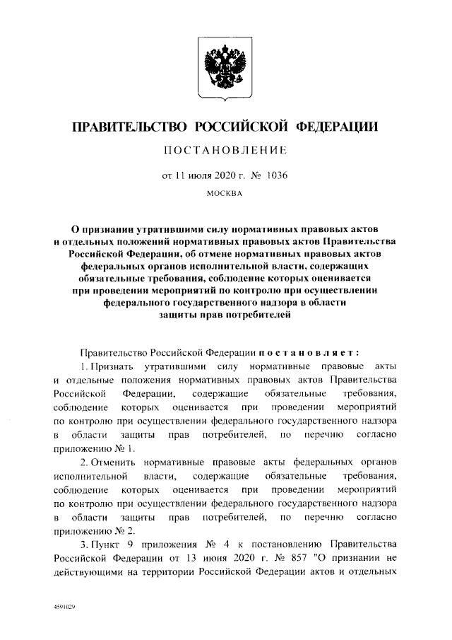 Постановление Правительства Российской Федерации от 11.07.2020 № 1036