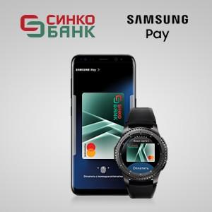 Samsung Pay стал доступен держателям карт Синко-Банка